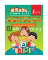 Картинка к книге Андреевна Анастасия Горбатова - Быстрое обучение чтению. Читаем по слогам