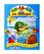 Картинка к книге Эфраимовна Эмма Мошковская - Самый счастливый остров