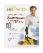 Картинка к книге Александрович Анатолий Некрасов - Большая книга достижения успеха