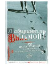 Картинка к книге Николаевна Екатерина Вильмонт - Три полуграции, или Немного о любви в конце тысячелетия