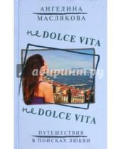 Картинка к книге Викторовна Ангелина Маслякова - Не Dolce Vita