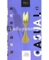 Картинка к книге Оксана Робски - Casual 2. Пляска головой и ногами