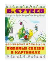 Картинка к книге Григорьевич Владимир Сутеев - Любимые сказки в картинках