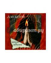 Картинка к книге Дэн Браун - Ангелы и демоны (2CDmp3)