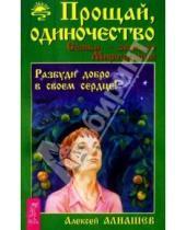 Картинка к книге Алексей Алнашев - Прощай, одиночество. Семья-зеркало Мироздания