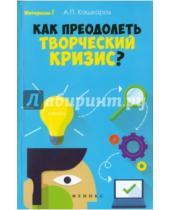 Картинка к книге Петрович Андрей Кашкаров - Как преодолеть творческий кризис?