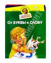 Картинка к книге Владимирович Юрий Гурин - От буквы к слову: Для детей 4-5 лет