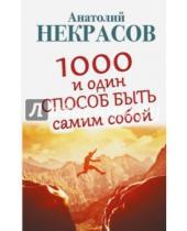 Картинка к книге Александрович Анатолий Некрасов - 1000 и один способ быть самим собой