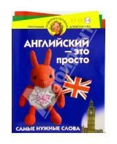 Картинка к книге Игоревна Ирина Бурова - Английский - это просто. Для детей 5-6 лет