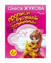 Картинка к книге Станиславовна Олеся Жукова - Прописи для будущей отличницы. 3-7 лет