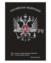 Картинка к книге Блокноты о России - Блокнот Российской Федерации (Столыпин), А5