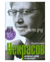 Картинка к книге Александрович Анатолий Некрасов - Классно быть богом, или школа мудрости