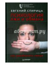 Картинка к книге Евгений Спирица - Психология лжи и обмана. Как разоблачить лжеца