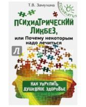 Картинка к книге Викторовна Татьяна Замулина - Психиатрический ликбез, или Почему некоторым надо лечиться