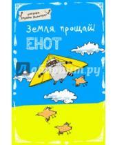 """Картинка к книге Блокноты-Еноты - Блокнот """"Земля прощай!"""", А5"""