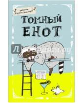 """Картинка к книге Блокноты-Еноты - Блокнот """"Томный енот"""", А5"""