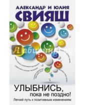 Картинка к книге Викторовна Юлия Свияш Григорьевич, Александр Свияш - Улыбнись, пока не поздно!