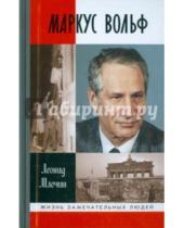 Картинка к книге Михайлович Леонид Млечин - Маркус Вольф