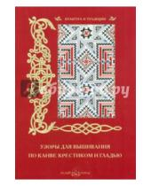 Картинка к книге Культура и традиции - Узоры для вышивания по канве крестиком и гладью. По оригинальным рисункам Б. А. Левенец