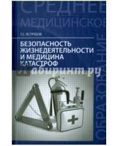 Картинка к книге Серафимович Георгий Ястребов - Безопасность жизнедеятельности и медицина катастроф