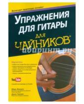 """Картинка к книге Джон Чаппел Марк, Филипс - Упражнения для гитары для """"чайников"""" (+аудиокурс)"""