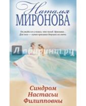 Картинка к книге Алексеевна Наталья Миронова - Синдром Настасьи Филипповны