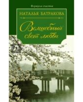 Картинка к книге Николаевна Наталья Батракова - Волшебный свет любви