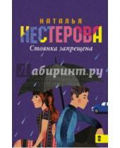 Картинка к книге Владимировна Наталья Нестерова - Стоянка запрещена