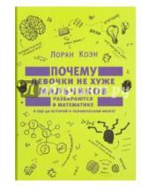 Картинка к книге Лоран Коэн - Почему девочки не хуже мальчиков разбираются в математике и еще 40 историй о человеческом мозге