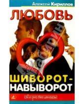 Картинка к книге Алексей Кириллов - Любовь шиворот-навыворот