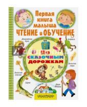 Картинка к книге Первая книга малыша: чтение и обучение - По сказочным дорожкам