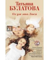 Картинка к книге Татьяна Булатова - Ох уж эта Люся