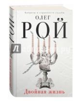 Картинка к книге Юрьевич Олег Рой - Двойная жизнь
