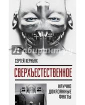 Картинка к книге Сергей Кернбах - Сверхъестестественное. Научно доказанные факты