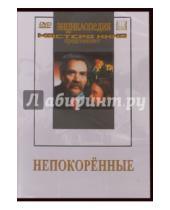 Картинка к книге Марк Донской - Непокоренные (DVD)