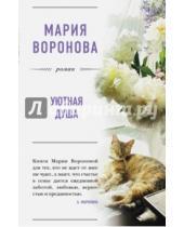 Картинка к книге Владимировна Мария Воронова - Уютная душа