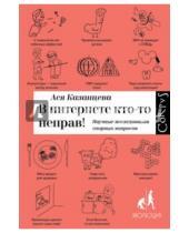 Картинка к книге Ася Казанцева - В интернете кто-то неправ! Научные исследования спорных вопросов