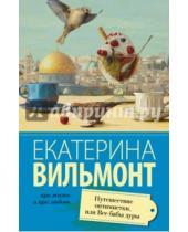 Картинка к книге Николаевна Екатерина Вильмонт - Путешествие оптимистки, или Все бабы дуры