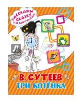 Картинка к книге Григорьевич Владимир Сутеев - Три котёнка