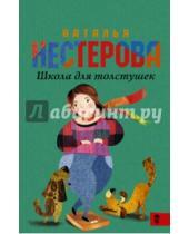 Картинка к книге Владимировна Наталья Нестерова - Школа для толстушек