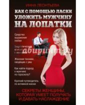 Картинка к книге Инна Леонтьева - Как с помощью ласки уложить мужчину на лопатки