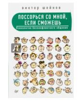 Картинка к книге Павлович Виктор Шейнов - Поссорься со мной, если сможешь. Психология бесконфликтного общения