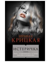 Картинка к книге Львовна Ирина Крицкая - Истеричка