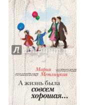 Картинка к книге Мария Метлицкая - А жизнь была совсем хорошая...