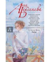 Картинка к книге Анна Берсенева - Лучшие годы Риты