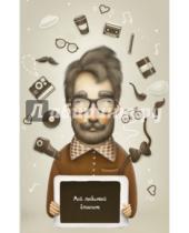 """Картинка к книге Екатерина Малеев - Мой любимый блокнот """"Счастливый хипстер"""", А5-"""