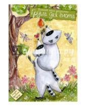 """Картинка к книге Блокноты-Еноты - Блокнот """"Груша для енота"""""""