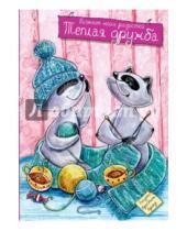 """Картинка к книге Блокноты-Еноты - Блокнот """"Теплая дружба"""""""