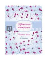 """Картинка к книге Раскрась меня! Блокноты от Зоуи Кифер - Блокнот """"Цветочное настроение"""", А5+"""