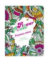 """Картинка к книге Раскрась меня! Блокноты от Зоуи Кифер - Блокнот """"Flower Power"""", А5+"""